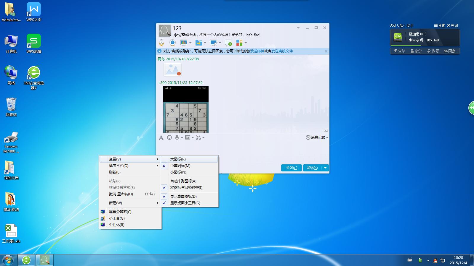 windows764位旗舰怎么改桌面图标-windows7 64位旗舰图片