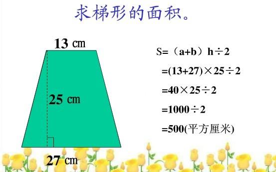 面积公式 三角形面积公式 圆柱体的表面积公式 热点 爱图片手机站图片
