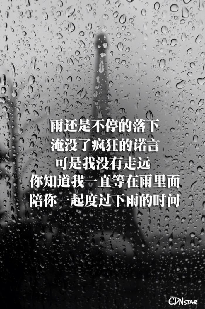 雨还是不停地落下的歌词图片