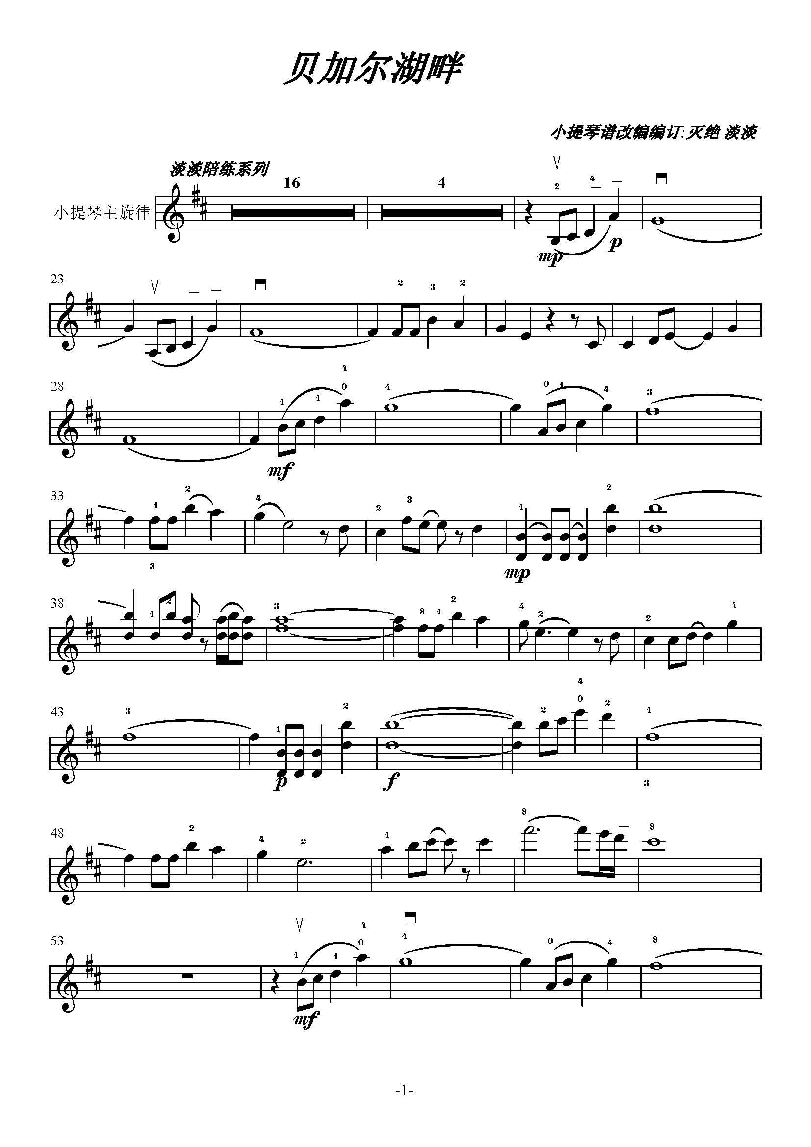 求《贝加尔湖畔》的五线谱,最好是小提琴谱图片