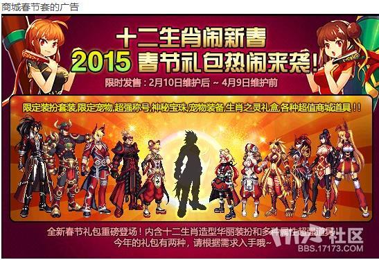 dnf春节礼包2015什么时候出图片