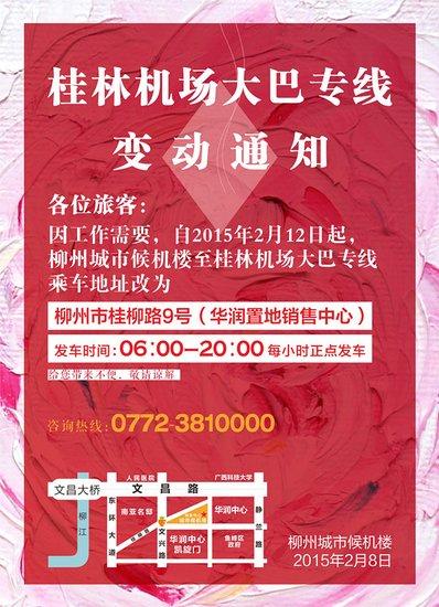 柳州到桂林两江机场