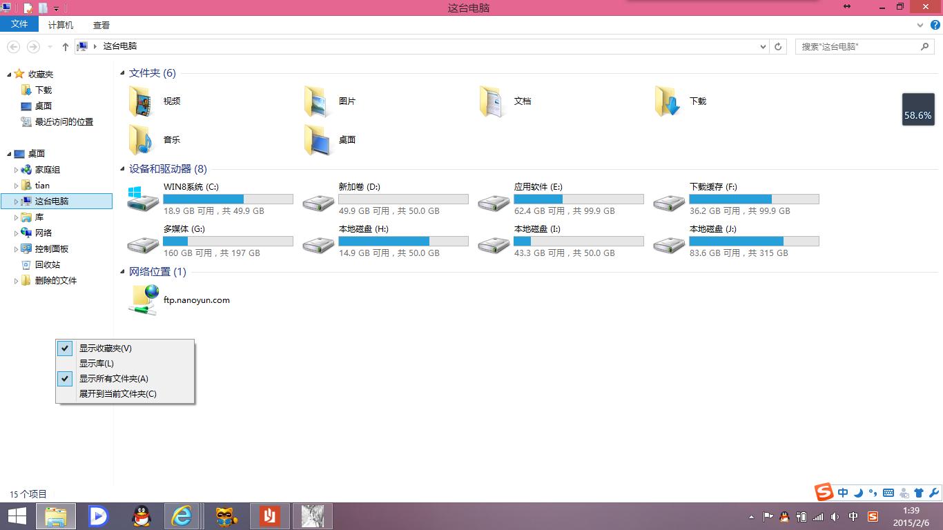 求桌面图标管理软件图片