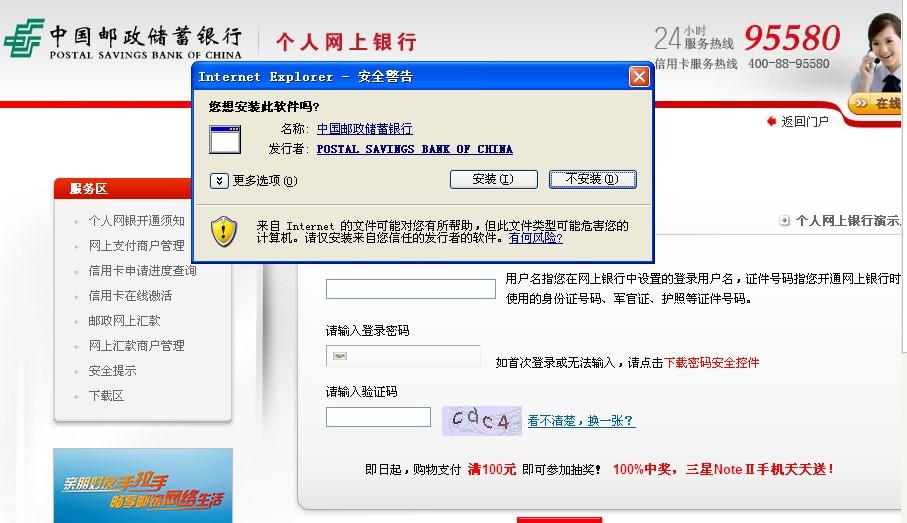 邮政网上银行登陆器_中国邮政储蓄个人网上银行登录的闹剧_休闲茶