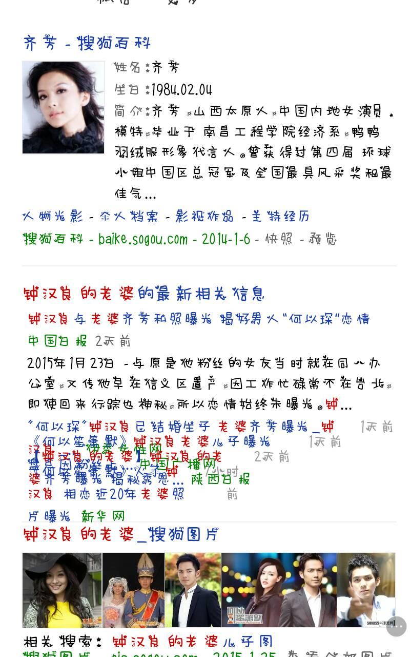 eXnlpJbmmJ/kurrpmYjlsbHmvKvnlLvlpLTlg48=_钟汉良喜欢唐嫣_唐嫣 ...