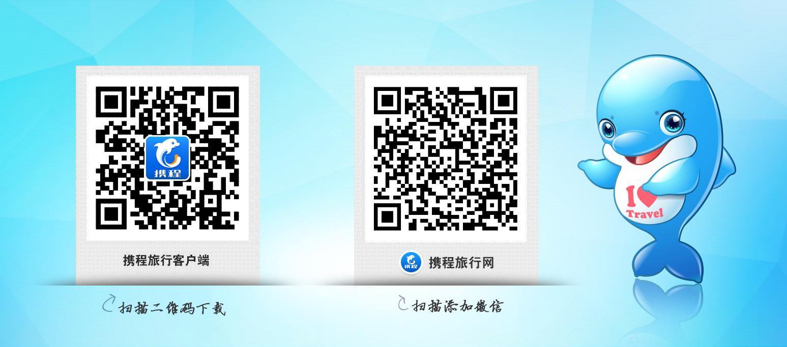 携程旅游上海营业网点