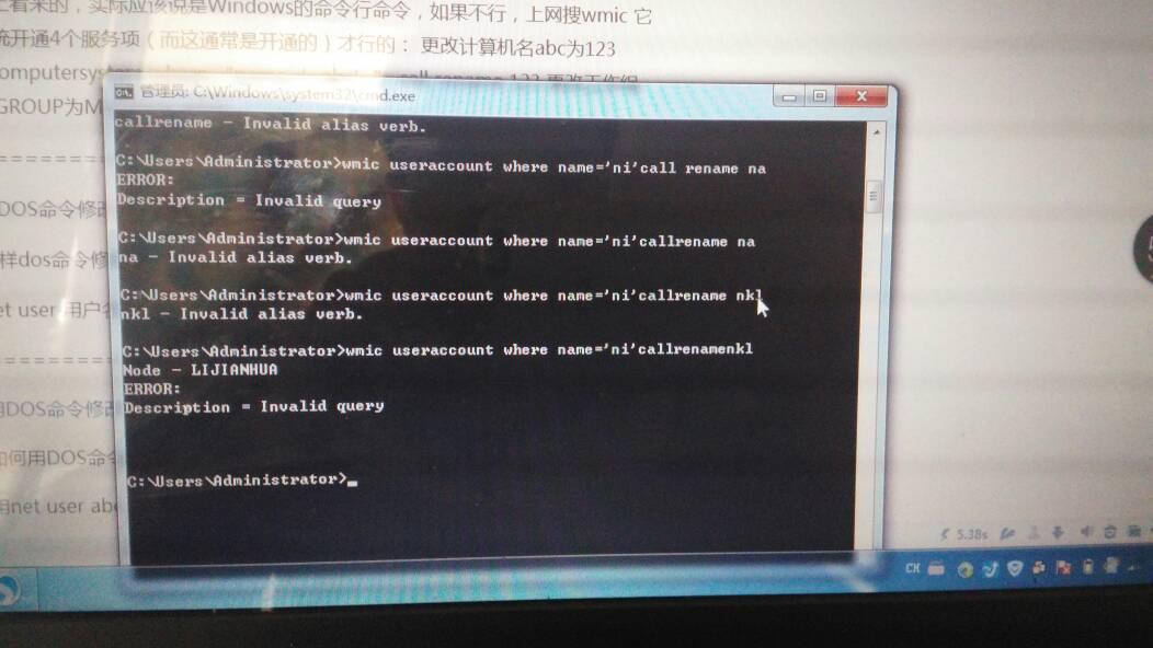 http://www.faxingw.cn/userimg/201203/55_68%20.jpg_如何在dos中用net user 更改账户名
