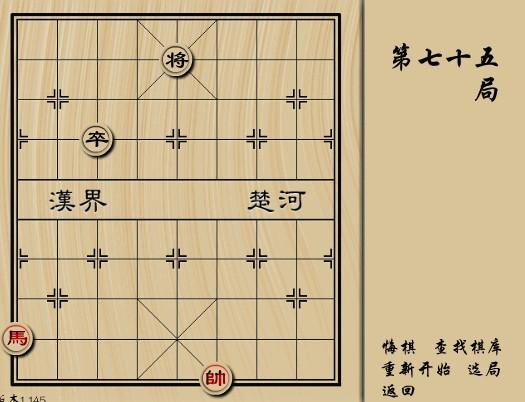 4399小游戏象棋残局66怎么解?图片