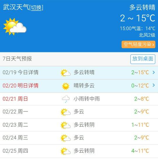 武汉市十天天预报_武汉市天气预报