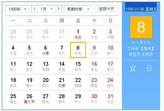 农历1988年12月28日_1987年的农历冬月十九是 1988年 的公历几月几日?