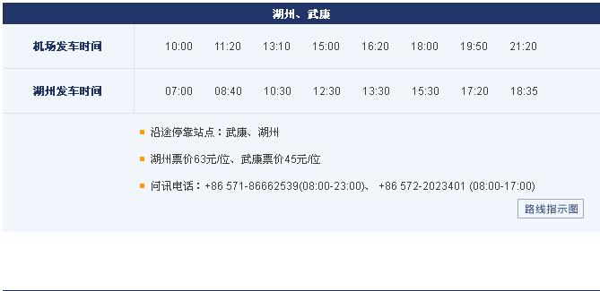 杭州萧山机场到德清