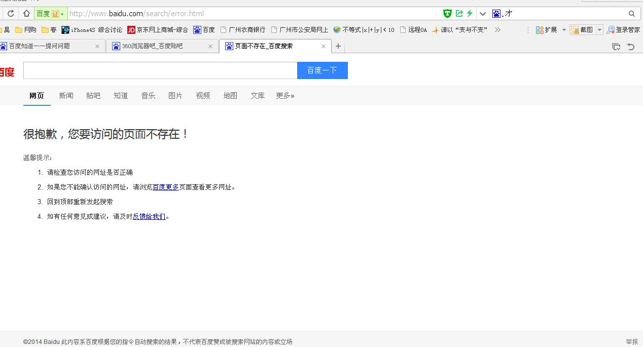 用360浏览器在百度搜索经常出现页面不存在,怎么解决?图片