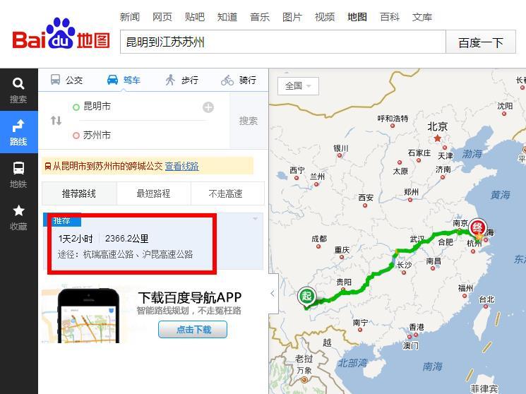苏州到云南有多少公里
