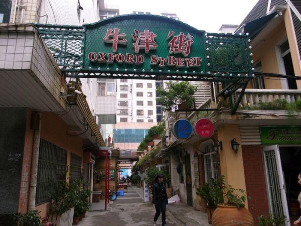 珠海牛津街