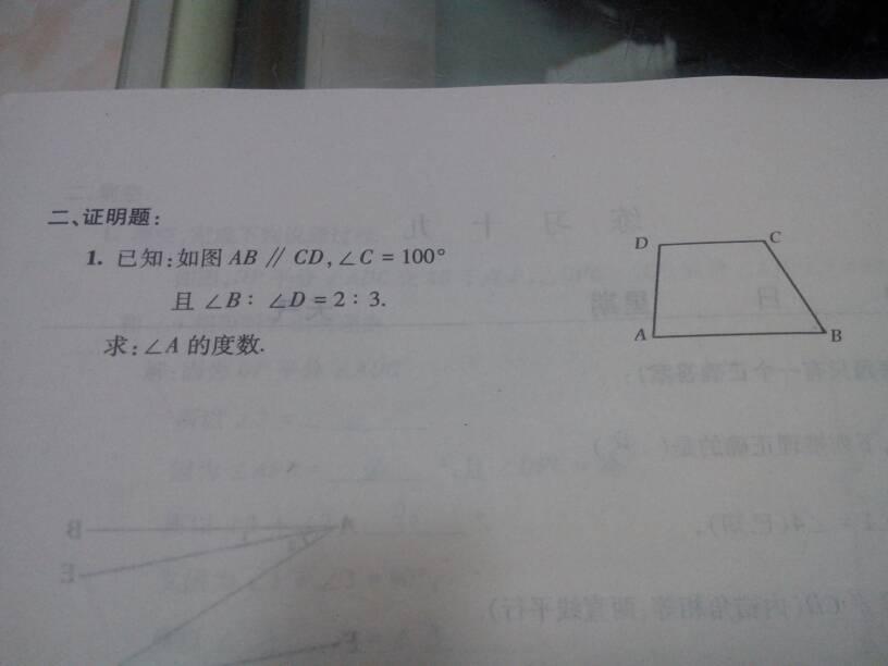 初一下,数学几何题图片