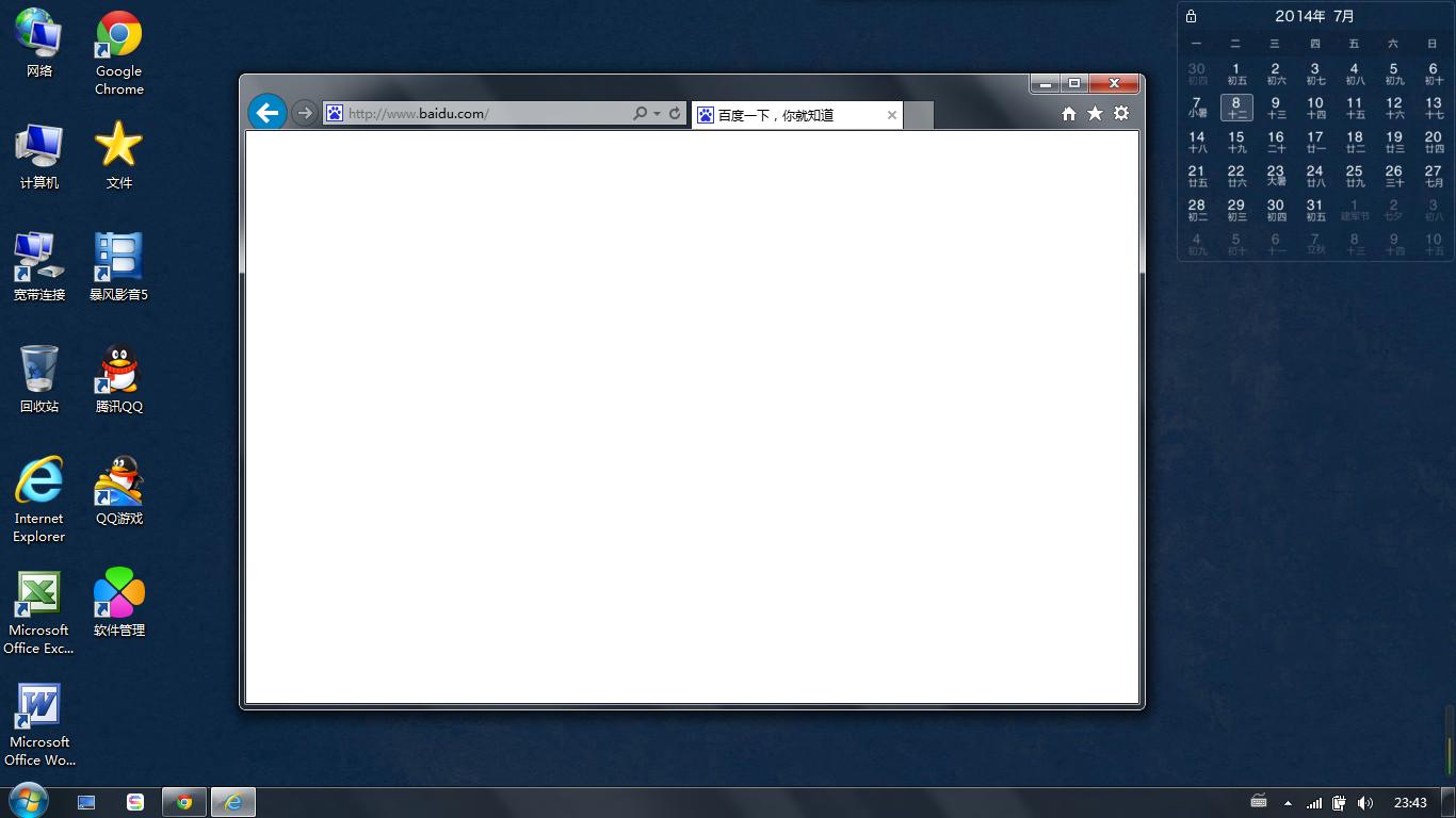 internet explorer 部分网页不显示 比如百度首页 可以打开 就是不