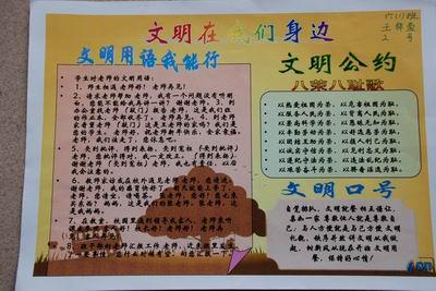 小学生带图画的手抄报,题材是我是文明小公民