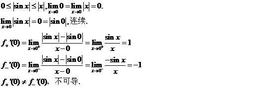 在x0处的连续性