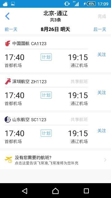 北京到通辽飞机