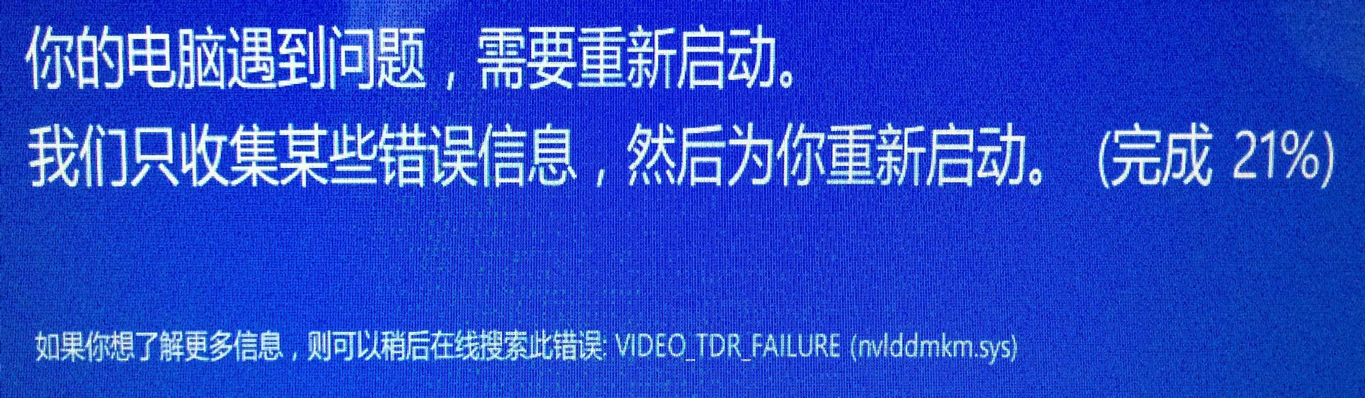 win10蓝屏