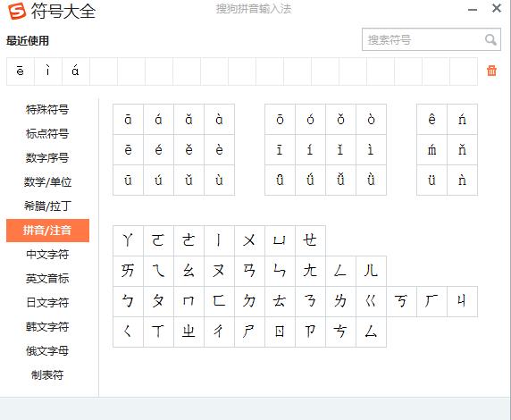 如下图所示:恭 拼音v的四声怎么写  拼音或五笔输入法软键盘上按右键