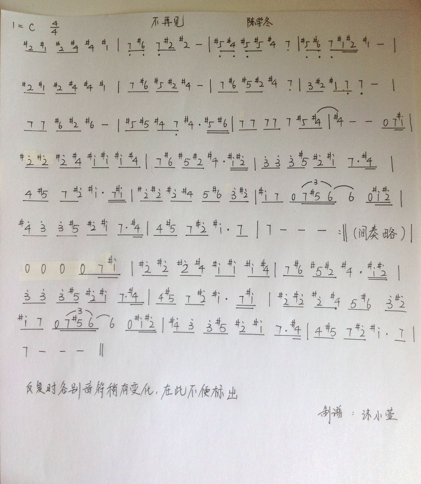 陈学冬唱的不再见 的简谱图片
