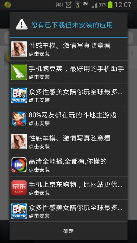 qq2011���,yi%�)�櫺�_为什么我的手机一打开qq就自动下载东西,三星i9268