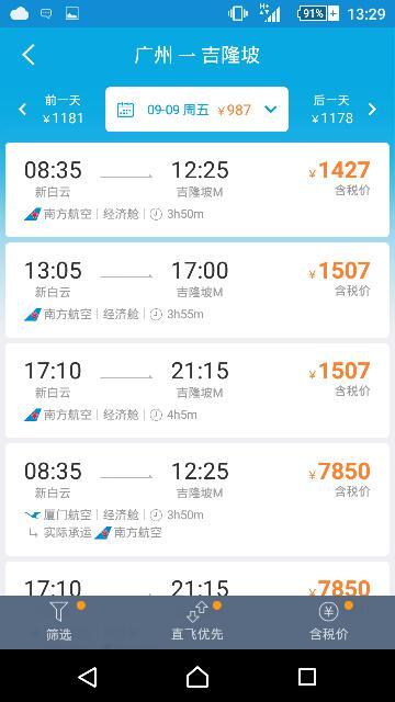 广州至吉隆坡机票