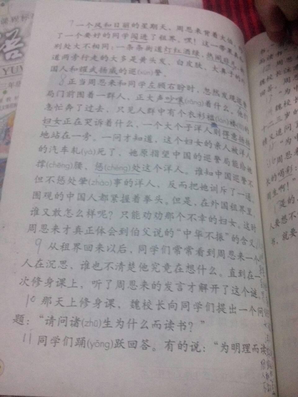求小学《为中华之崛起而读书》课文图片(要直接照书)图片