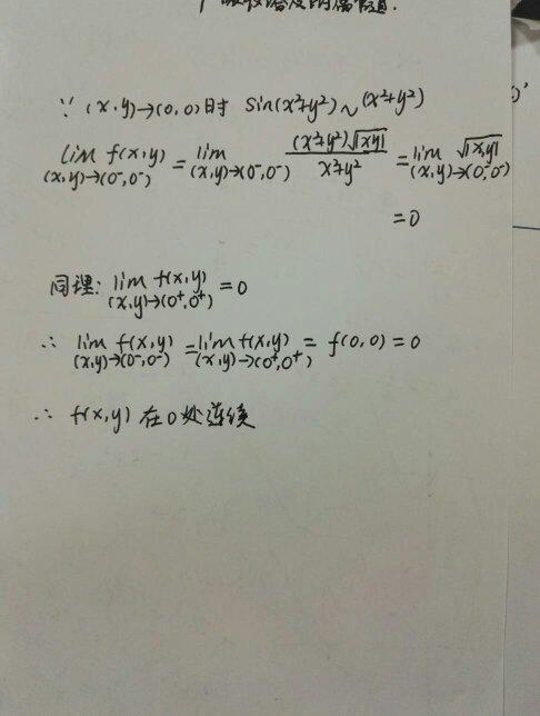 多元函数的连续性例题