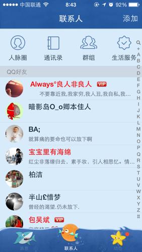 为何我的苹果手机qq更新到5.0好友分组不见了,求解决办法图片