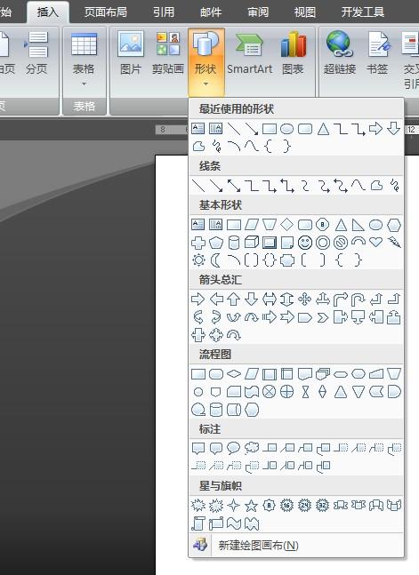 office2007 word 文档里面如何画图图片