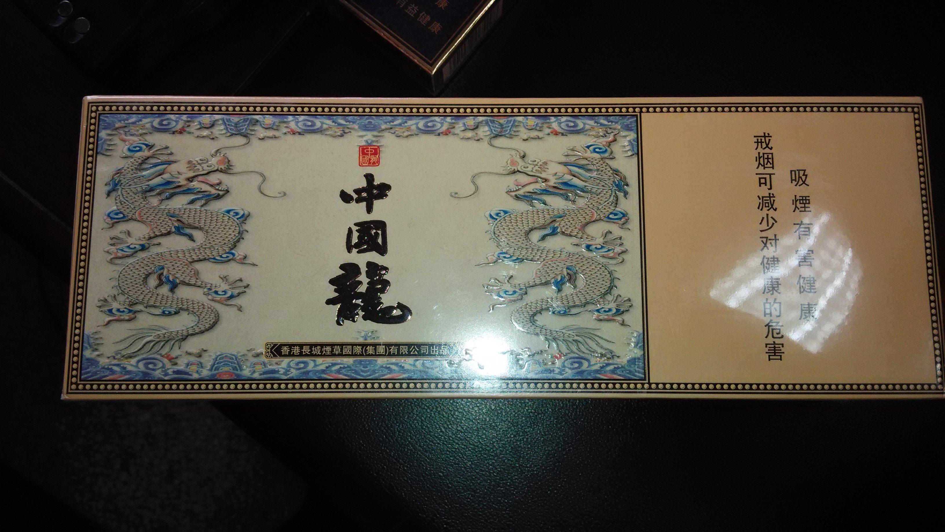 中国龙香烟