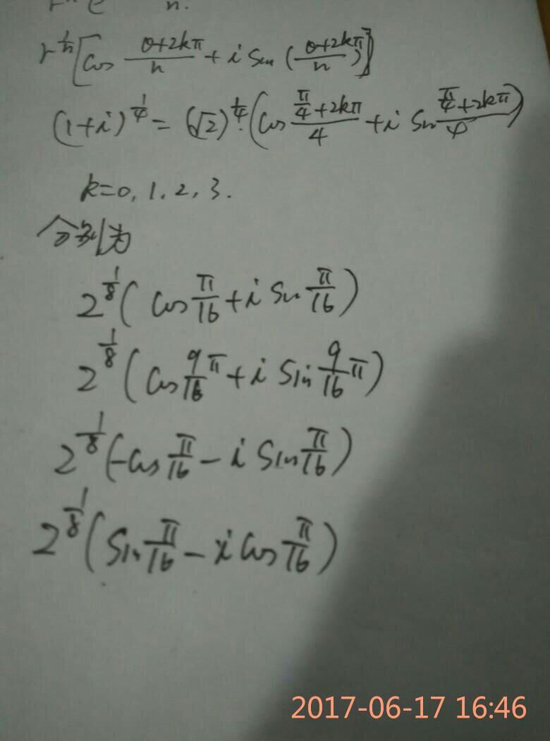 复数的n次方根举例