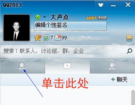 qq2011怎么改聊天框_qq会话框,不显示聊天列表
