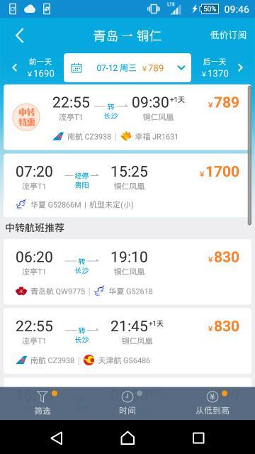 青岛去贵州旅游