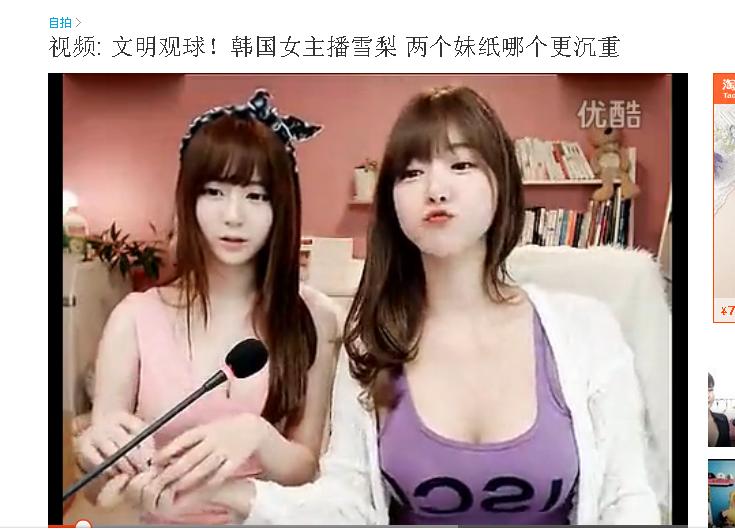 谁知道左边的韩国女主播叫什么名字?