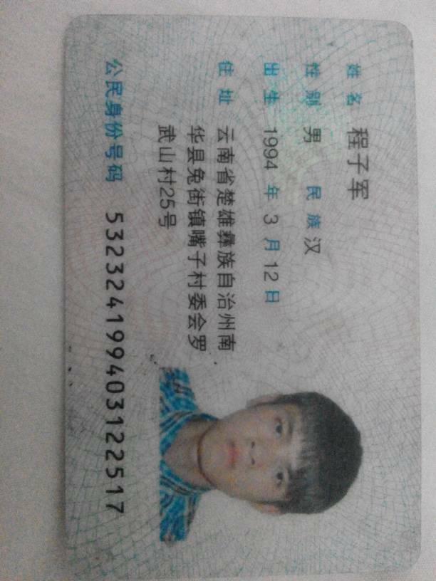 谁能借我钱,3万,利息可以高,2个月还,我在云南,求求帮帮忙,我有工作图片