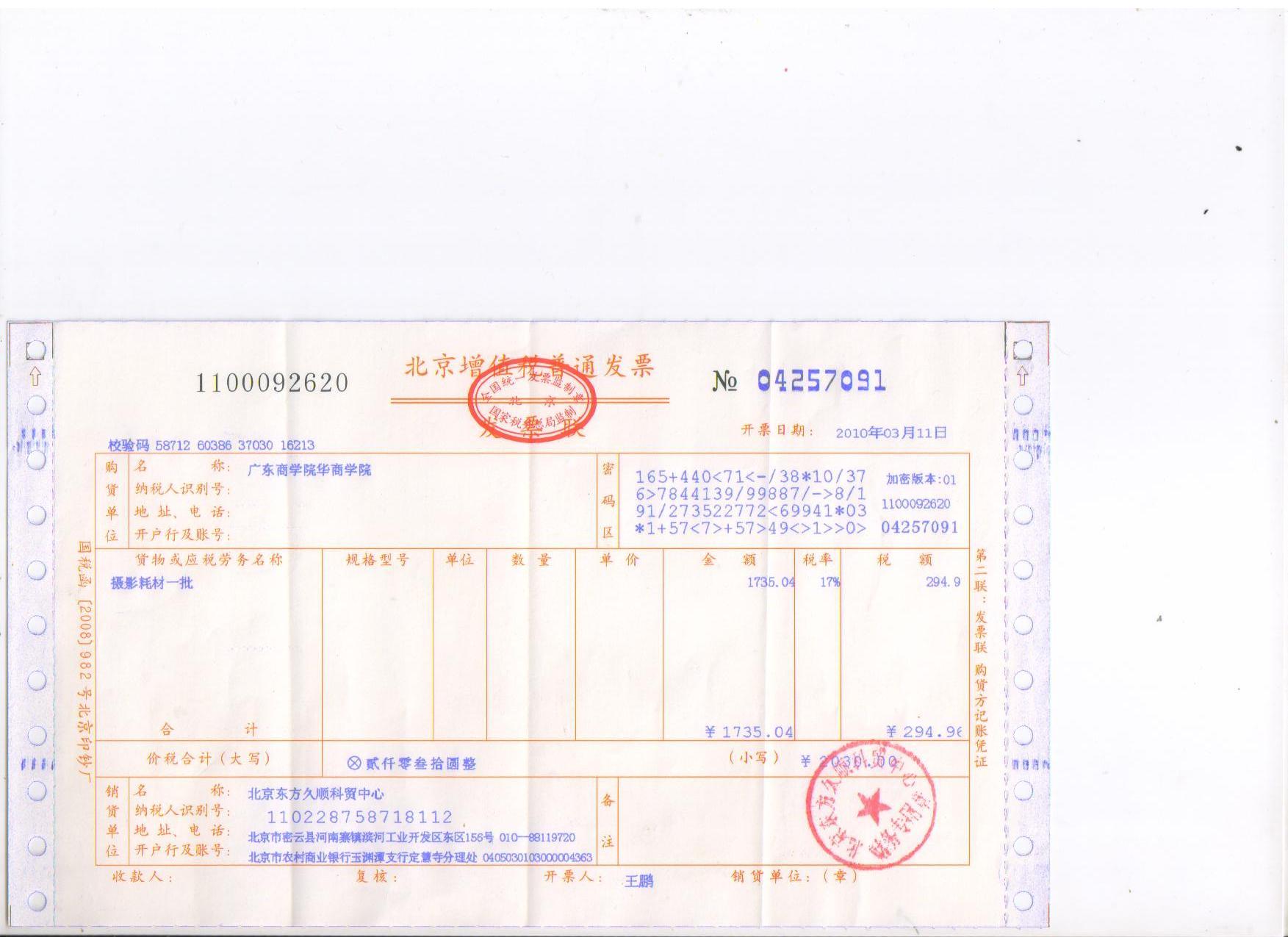 增值税�y�j:h��-+_宁波财政局增值税普通发票怎么查询