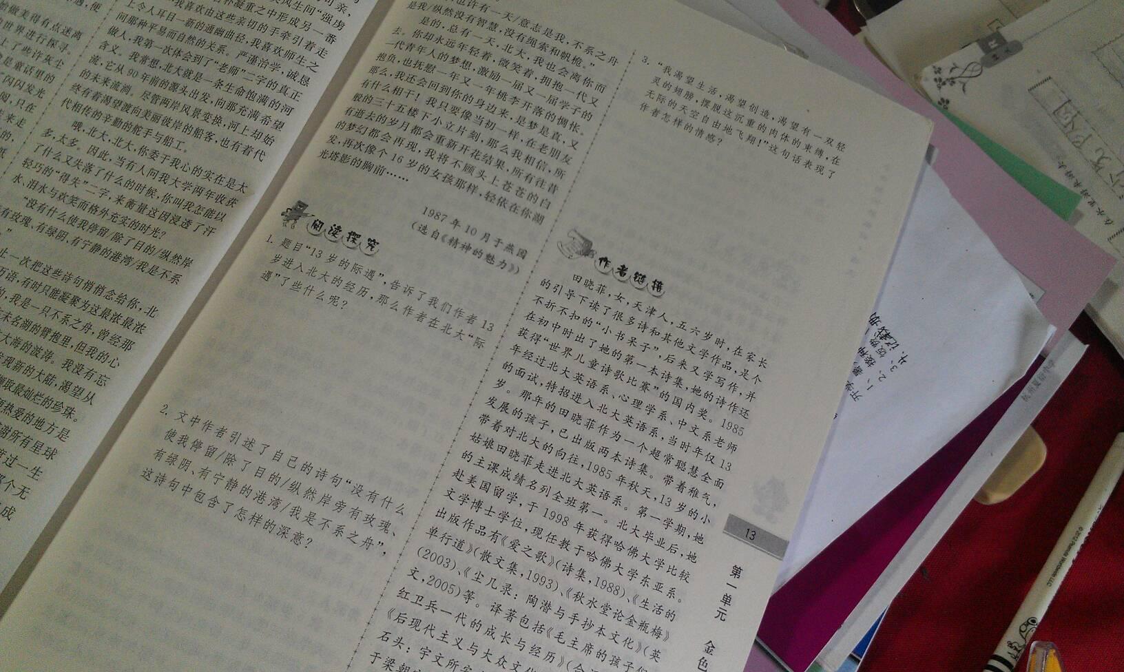 十三岁的际遇田晓菲 阅读答案图片