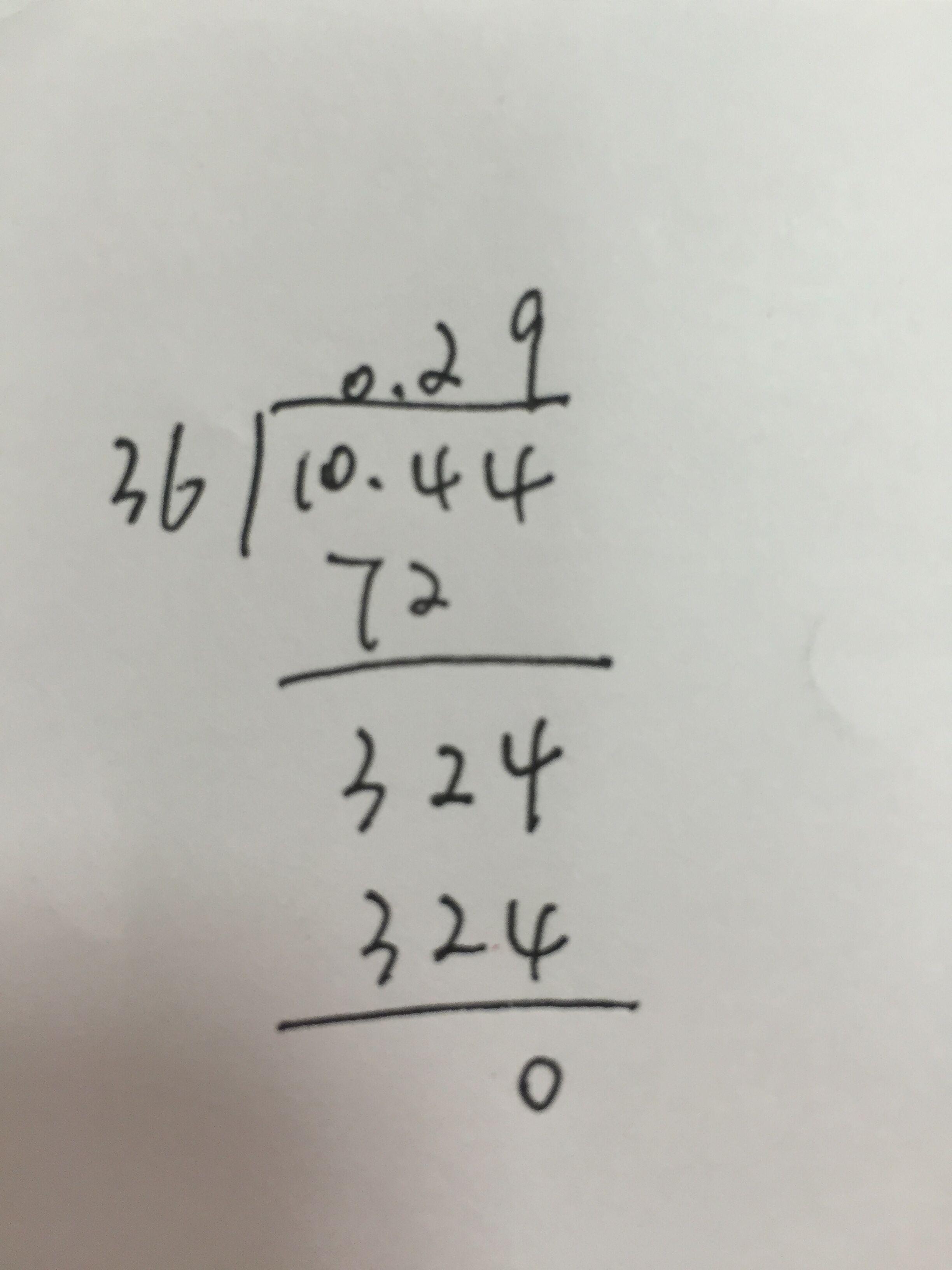 44÷7.25竖式图片
