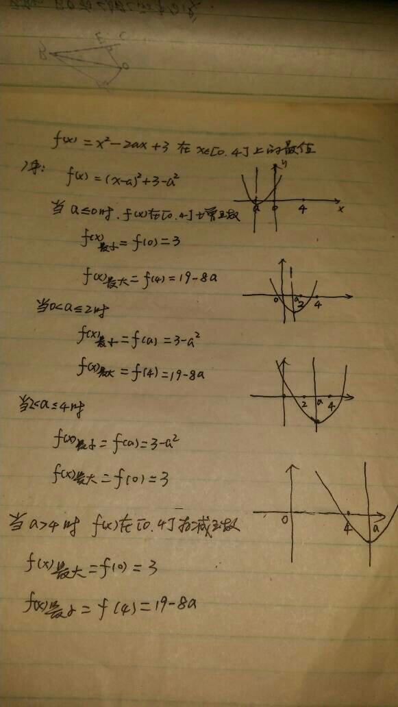 动轴动区间例题经典