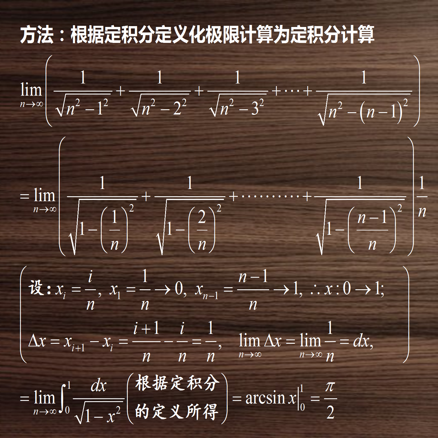用定积分表示和式极限