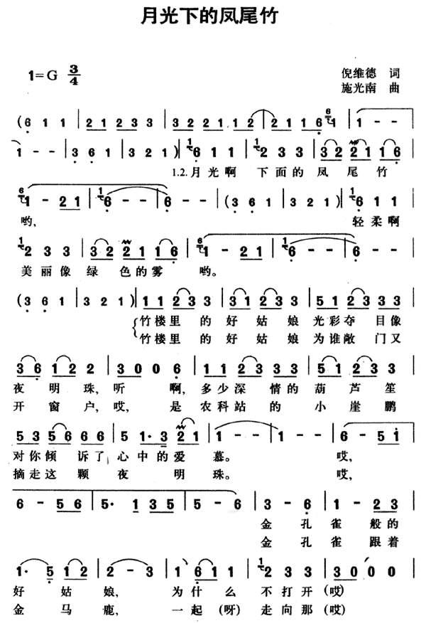 葫芦丝月光下的凤尾竹简谱图片