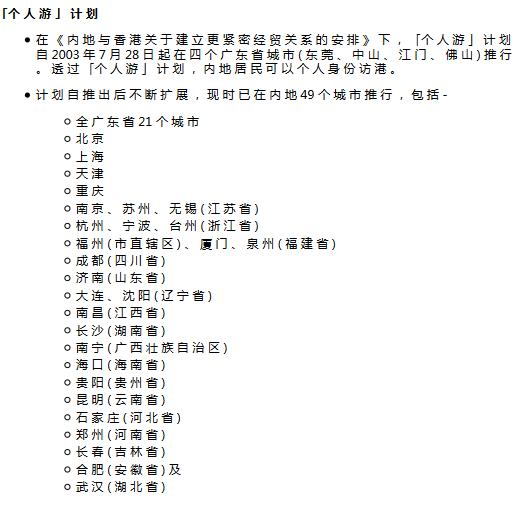 香港可以自由行吗