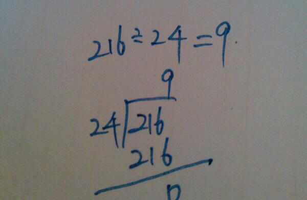 216除以8的竖式