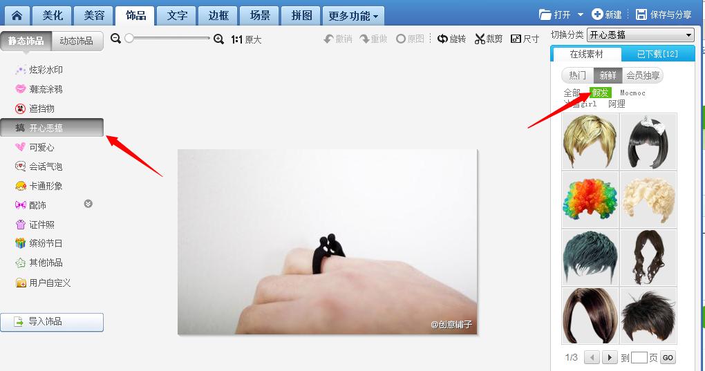 用什么软件可以把照片弄得像网上下载下来的图片一样好看,还可以带