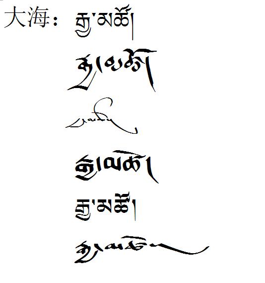 539px 藏文 藏语 翻译 赵 海平 我 爱 你 翻译 成 藏文 ...