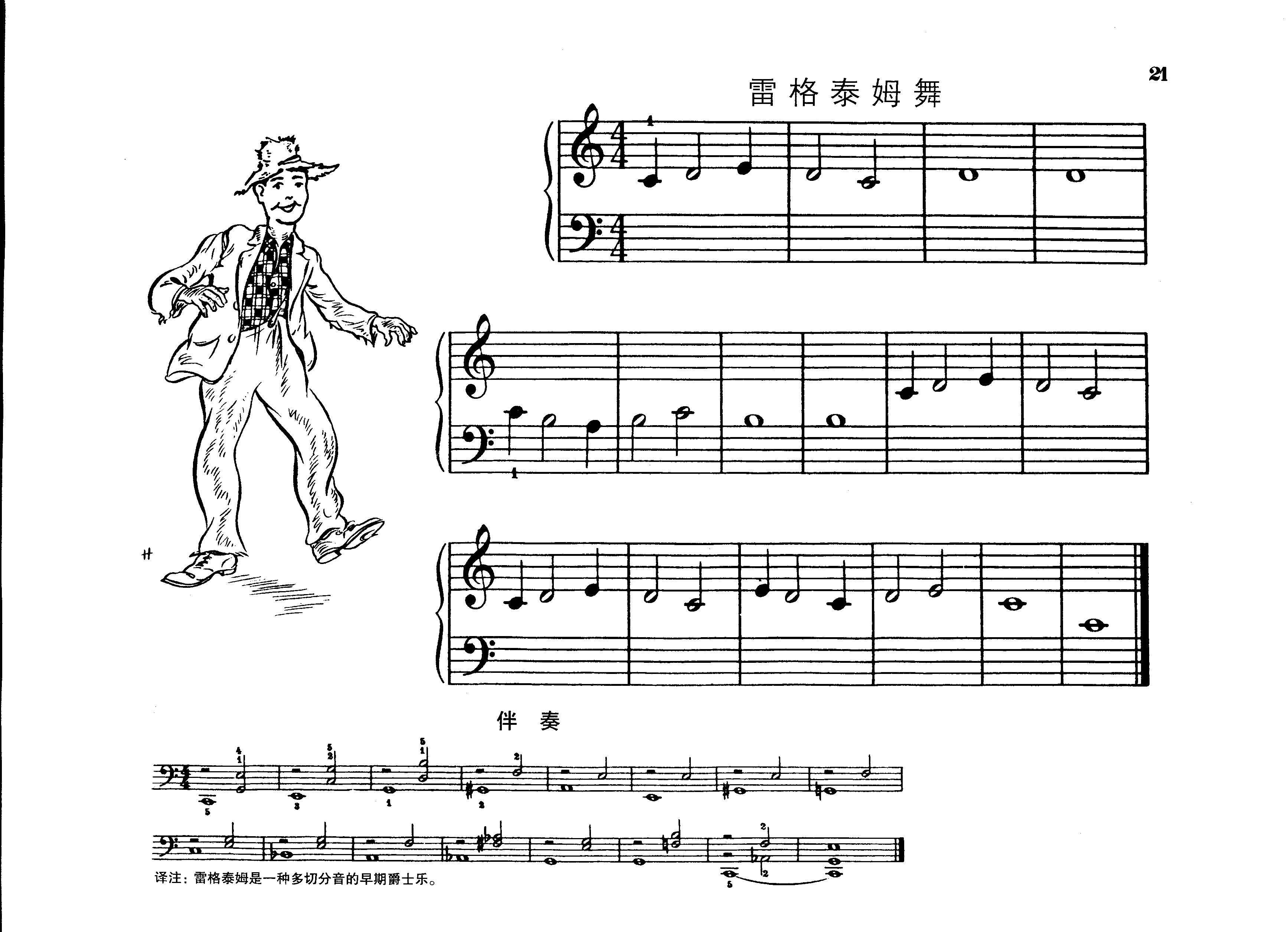 汤普森简易钢琴教程1图片