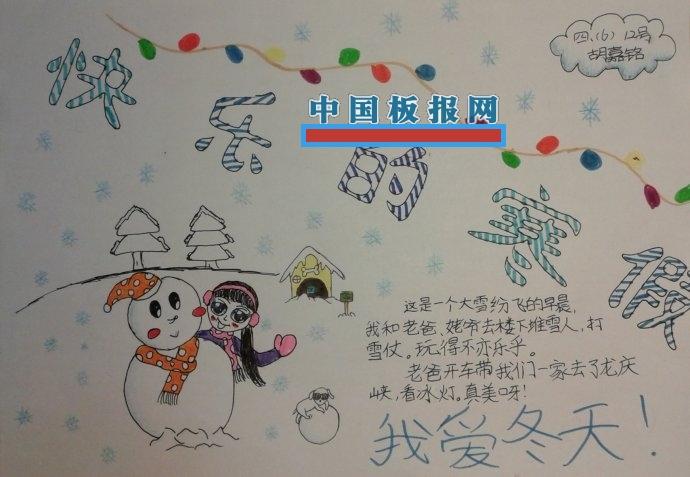 四年级寒假手抄报的内容图片